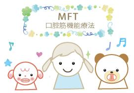 MFT(口腔筋機能療法)って?  子どもの矯正2 アイキャッチ画像