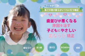 歯ならびを決めるものは?×子供の矯正のメリット 子どもの矯正1 アイキャッチ画像