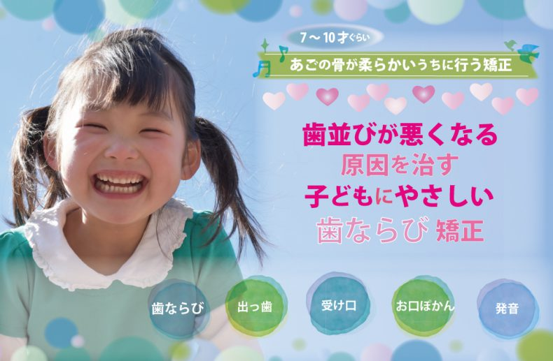 河田歯科 子どもの矯正-1