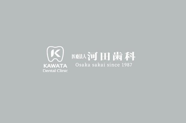 オーラルコンディショニング実施日 11/10(火) 26(木) 午後診療